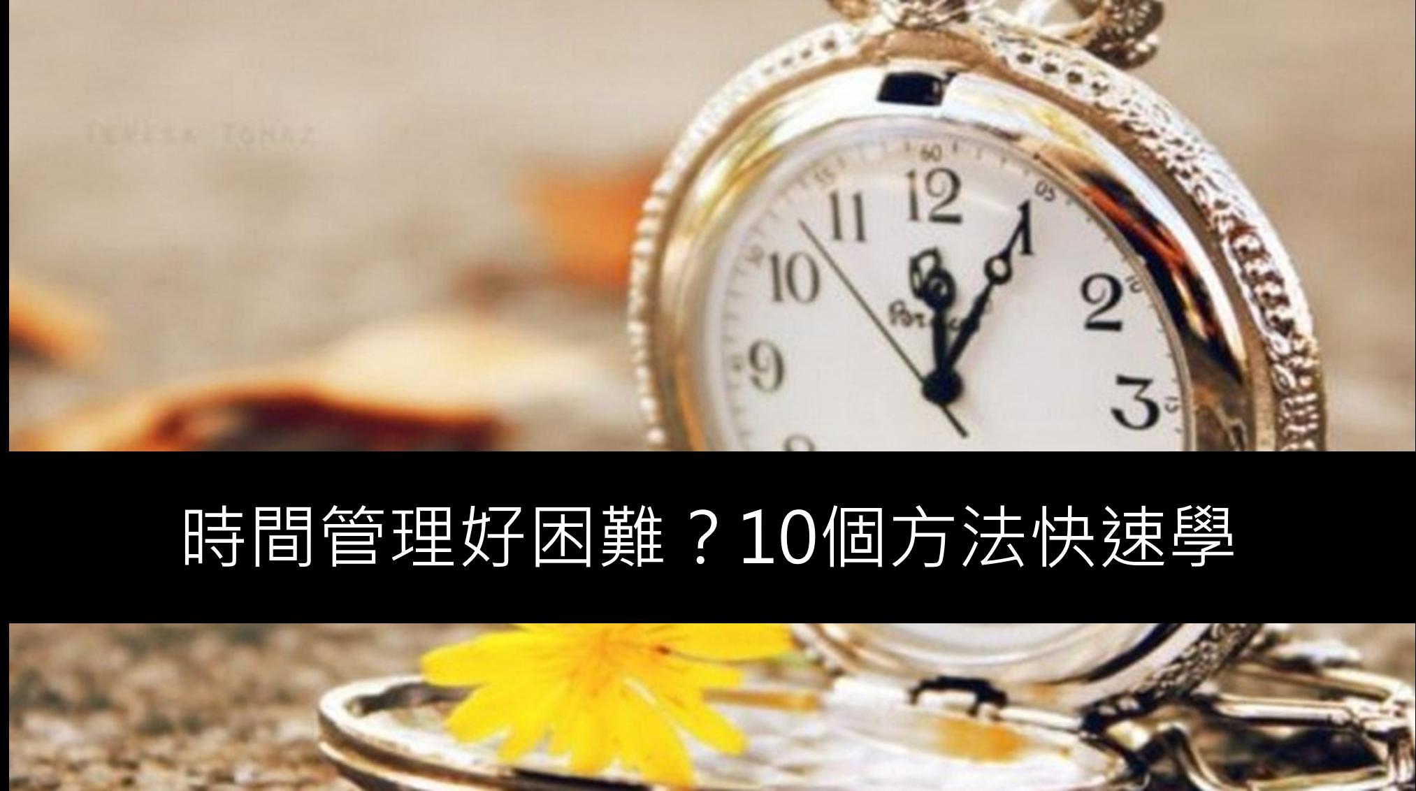 如何做好時間管理?10個方法快速學會善用時間的方法