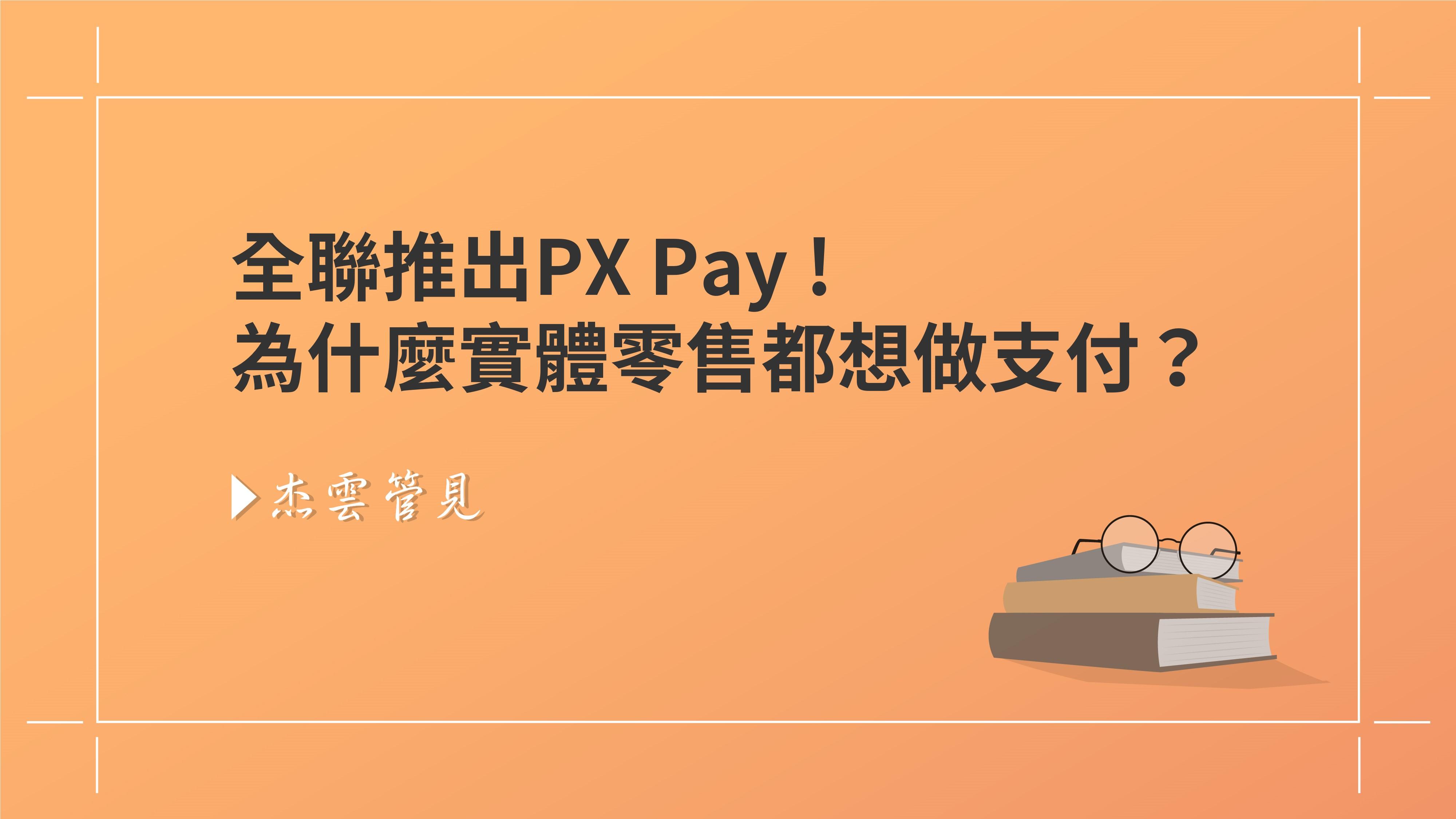 又一家零售推出PAY!為什麼實體零售都想做支付?