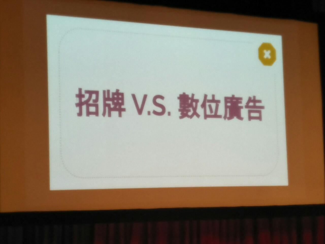 餐飲創業_餐飲數位行銷年會_數位工具