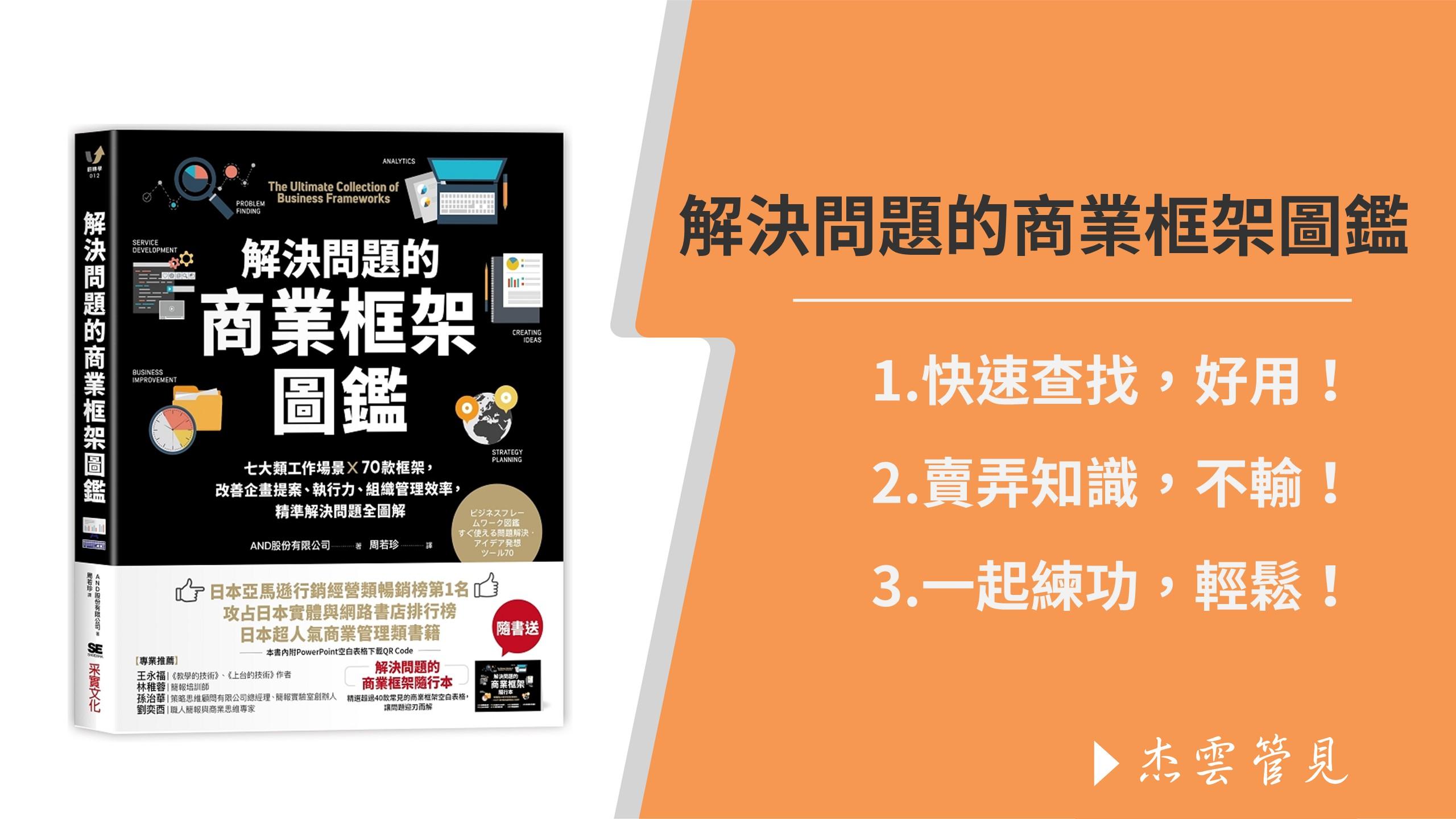 職場必備的工具書《解決問題的商業框架圖鑑》│書評