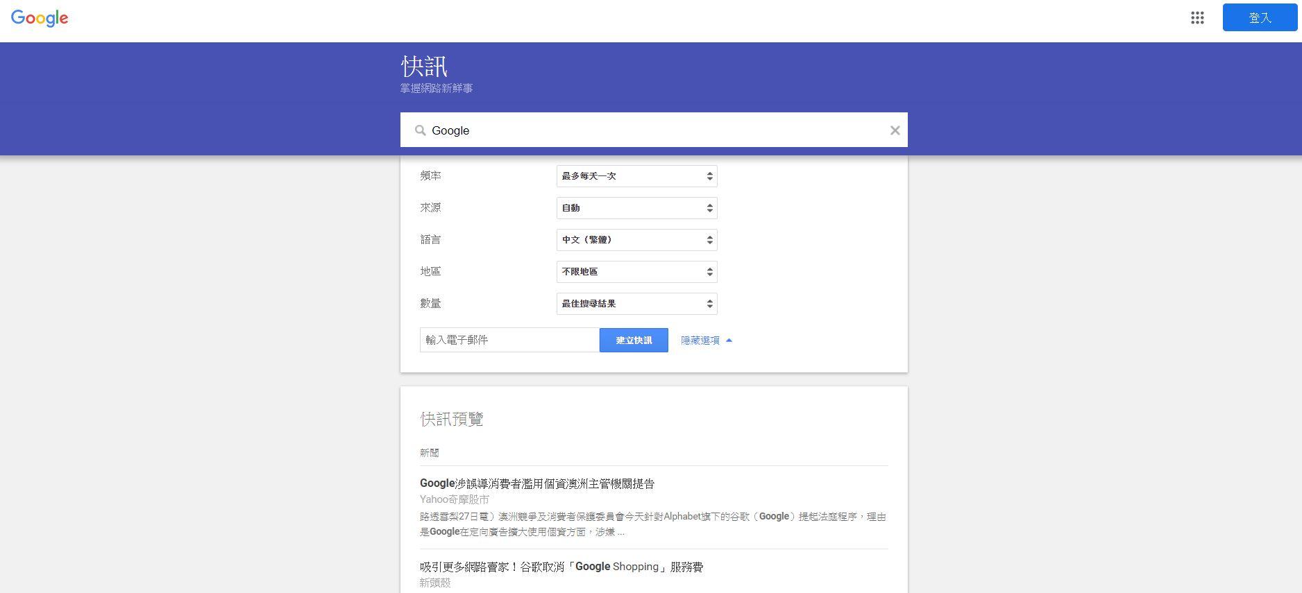 如何設定Google 快訊(Google Alerts)掌握特定關鍵字訊息?